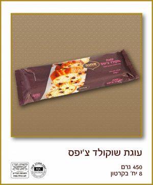Achva Chocolate Chip Cake