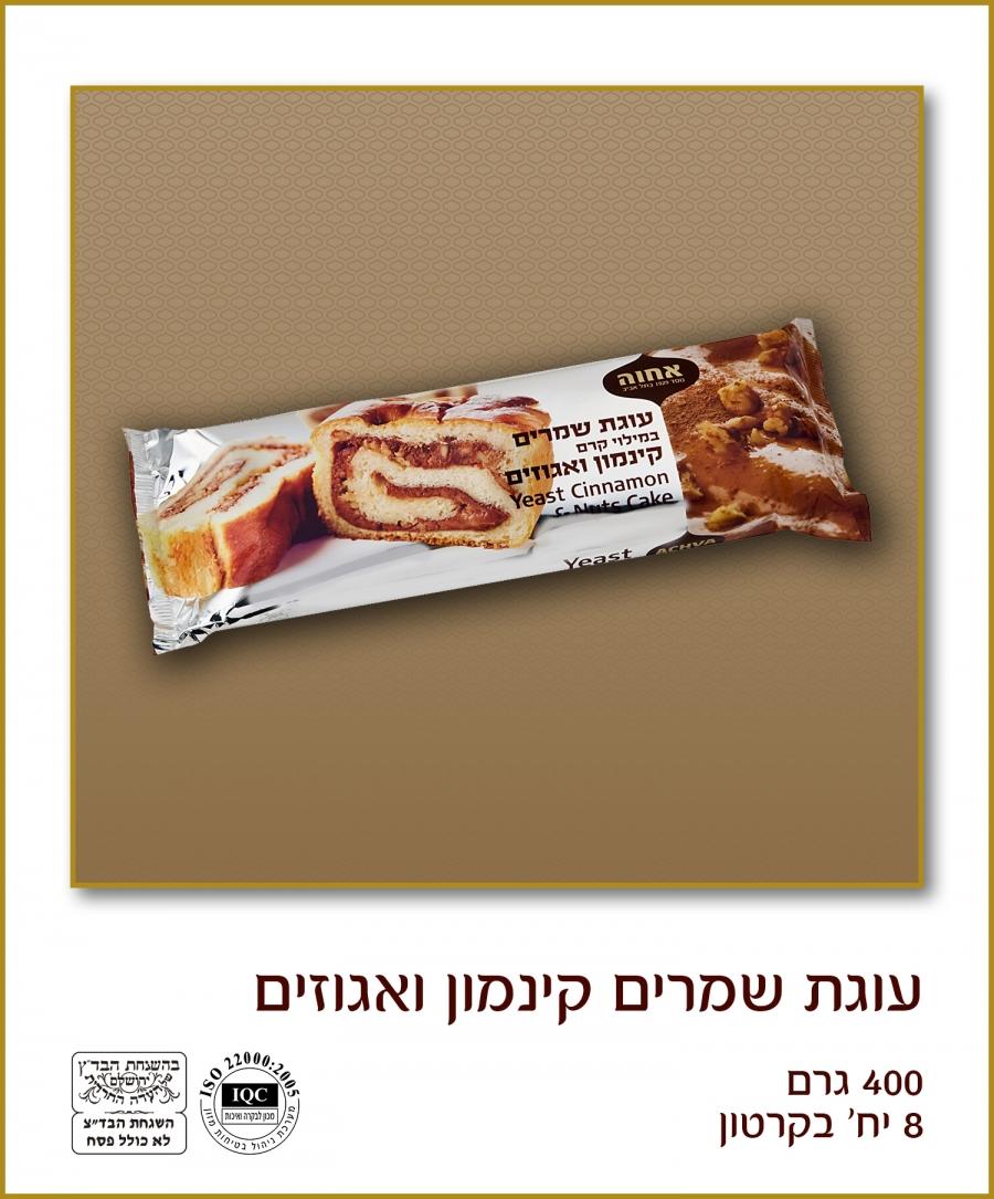 Achva Cinnamon Yeast Cake