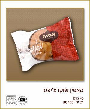 Achva Cup Cakes Chocolate Chip