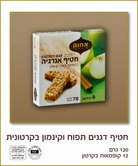 Achva Energy Bar Apple & Cinnamon Box 120G