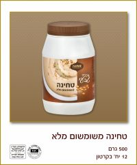 Achva Techina Whole Sesame 500G
