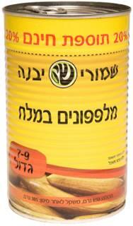 Badatz Cucumber In Brine 20% 560G