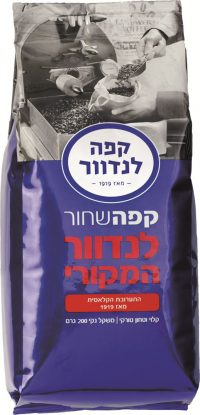 Black Coffee Landwer Coffee 200G
