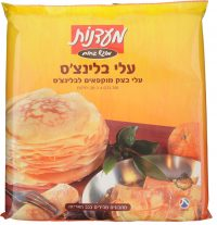 Blintzes Leaves Maadanot 700G (20PC)