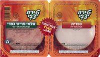 Cafrit Freezer & Salami Sausage Pack Tirat Zvi 2X400G