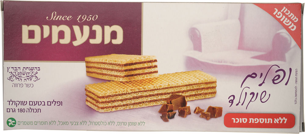 Chocolate Wafer Sugar Free Manamim 180G