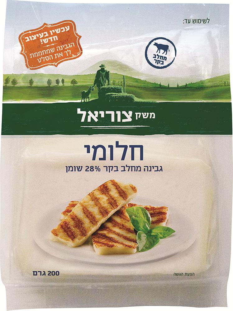 Cow Milk Halloumi Cheese Zuriel Farm