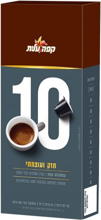 Espresso Capsules 10 Strong & Powerful  Elite (10)