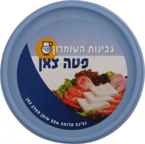 Feta Sheep Cheese Shomron Cheese 200G