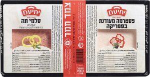 Fine Paprika Pastrami  & Tea Salami Pack Yehiam 2X350G