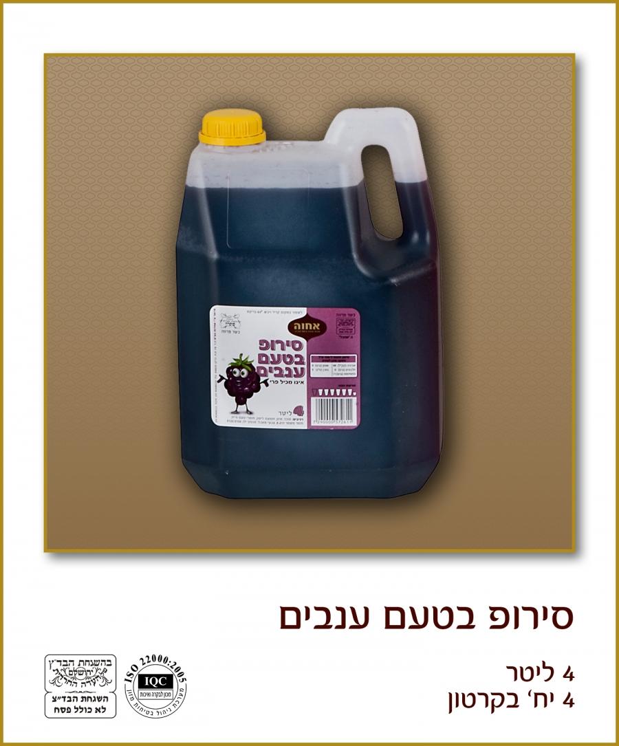 Grape (Smadar) Syrup 2L