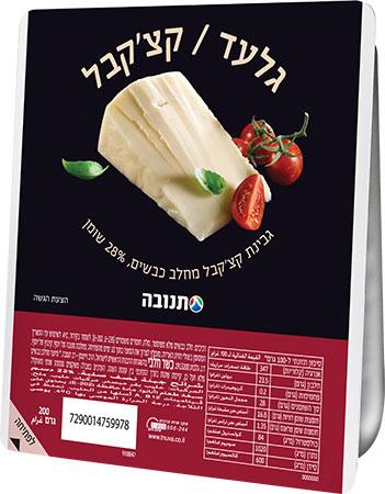 Gilad  Sheep Cheese (Kashkaval)  28% 200G