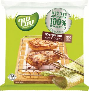 Grilled Chicken Breast BBQ Seasoned  Of Tov 500G