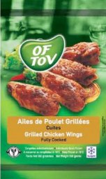 Grilled Chicken Wings 500G