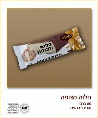 Halva Bars Chocolate Coated 80G