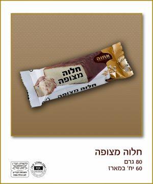 Halva Bars Chocolate Coated 80G