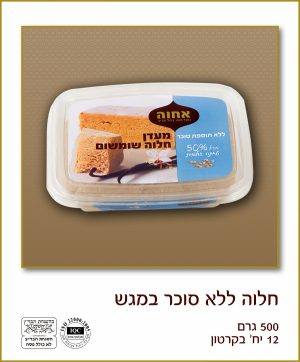 Halva Sugarless Tubs Vanilla 300G