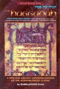 Haggadah (Artscroll Mesorah)