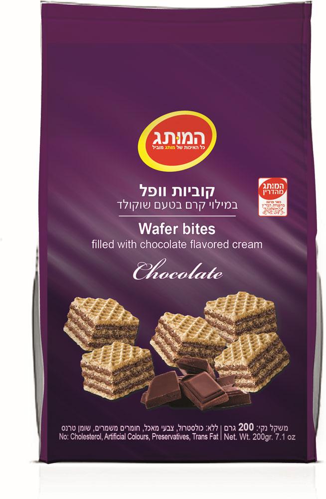Hamutag Wafer Cube Chocolate 200G