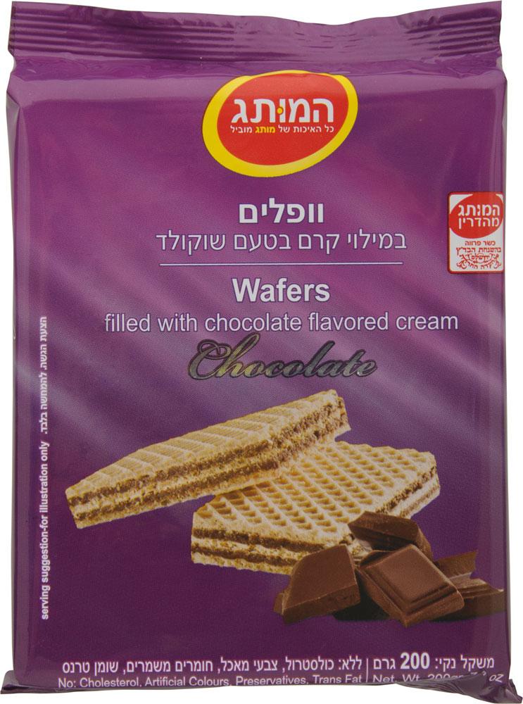 Hamutag Wafers Chocolate 200G