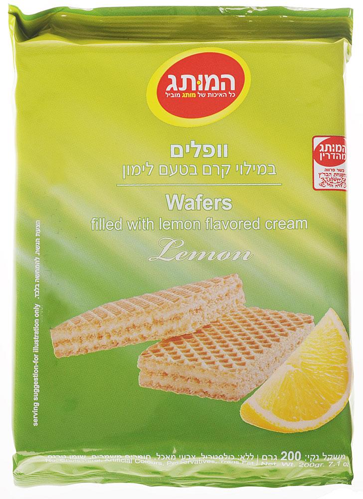 Hamutag Wafers Lemon 200G
