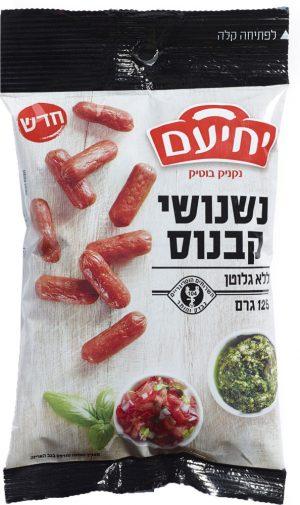 Kabanos Munchies Gluten Free Yehiam 125G