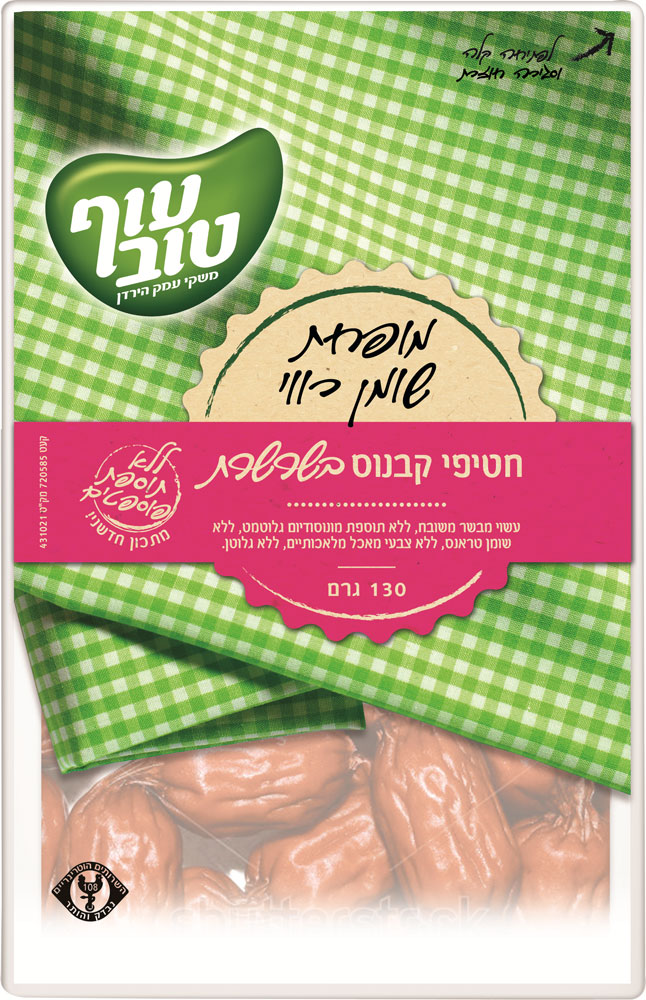 Kabanos Snacks Reduced Saturated Fat (chain) Of Tov 130G