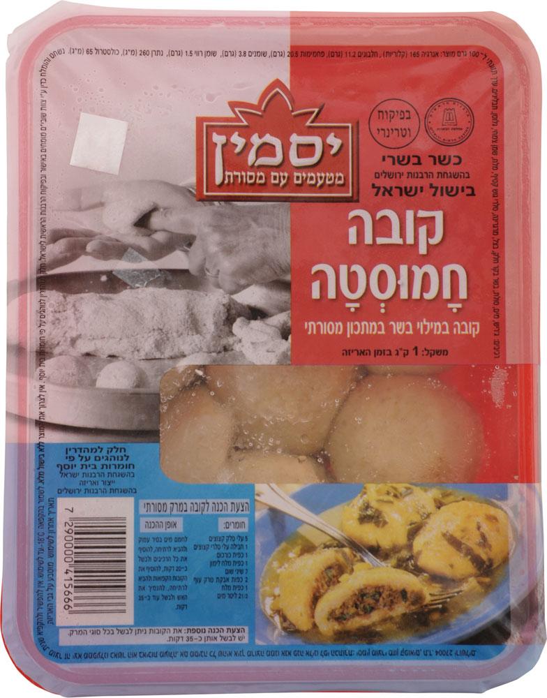 Kubbeh Hamusta Stuffed with Meat Yasmin 600G