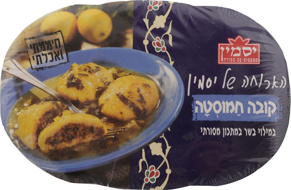 Kubbeh Hamusta stuffed with Meat (ready made) Yasmin 400G (6PC)