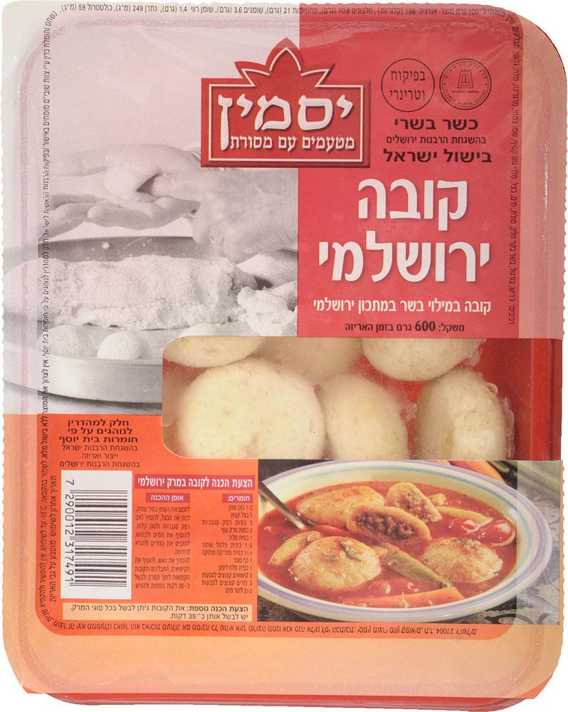 Kubbeh Jerusalem Stuffed with Meat Sauce Yasmin 600G