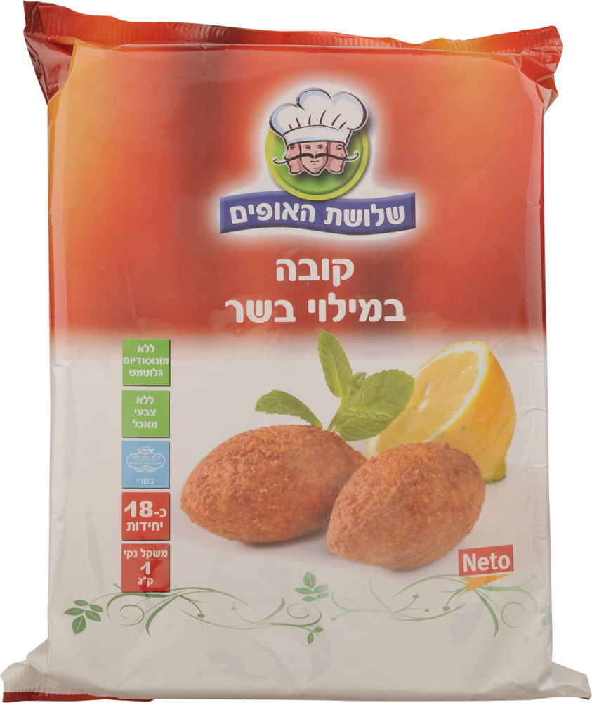 Kubbeh Matfuniya Stuffed with Meat 3ofim 1KG (18PC)