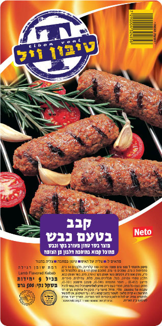 Lamb Kabab Tibonveal 500G (9PC)