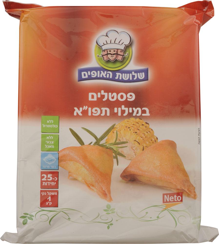 Psteles Stuffed with Potato 3ofim 1KG (25PC)