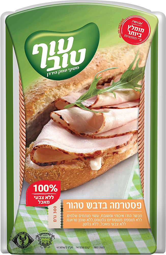 Pastrami in Pure Honey Low Fat  Of Tov 300G