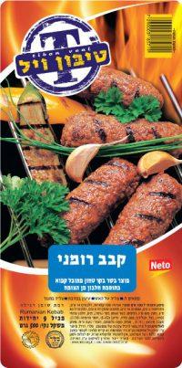 Romanian  Beef Kabab Tibonveal 500G (9PC)
