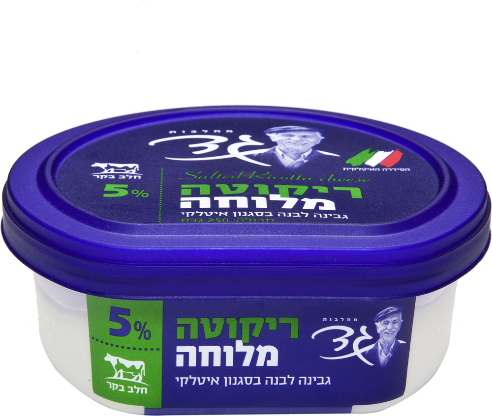 Salted  Ricotta Cheese 5% Gad 250G