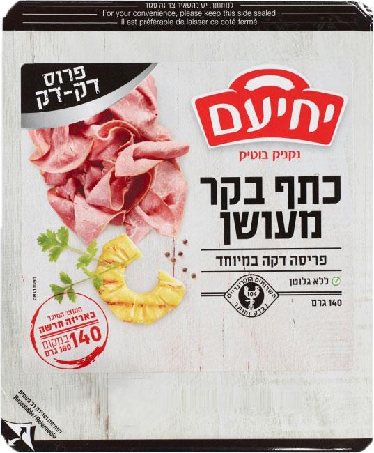 Smoked Beef Shoulder Extra Fine  Yehiam 140G