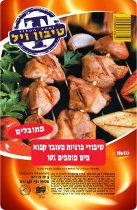 Spicy Pullet (Pargiot) skewers Tibonveal 450G (5PC)