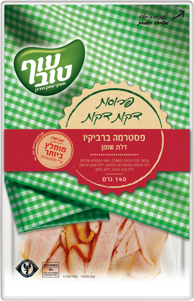 Turkey Breast BBQ Pastrami Fine Sliced Of Tov 140G