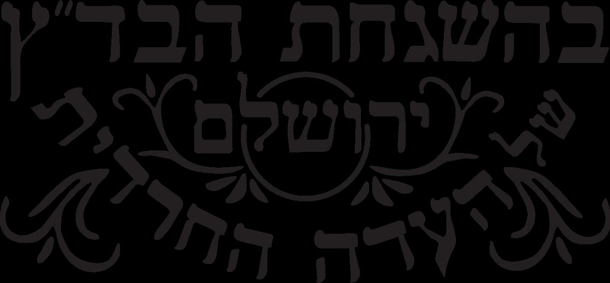 Badatz Eidah Hachareidis