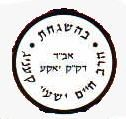 Beis Din Tzedek Yoka