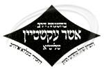 Rabbi Usher Anshel Eckstein