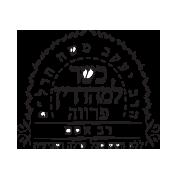Rabbi Yaakov Moshe Harlap-Parve