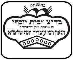 Badatz Beit Yosef