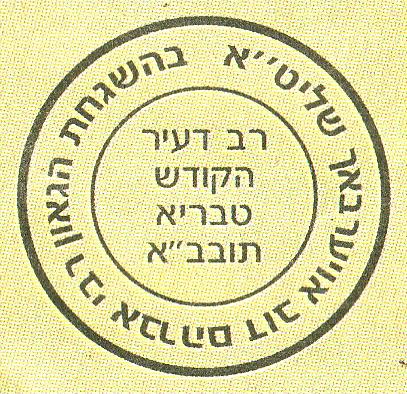 Rabbi Avraham D. Oyerbach